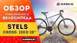 Туристический <b>велосипед Stels Cross 150</b> D Gent/Lady 28'' V010 ...