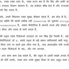 hindi essay book for class  at eonnessay orgpl hindi essay book for class  pic