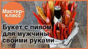 Пивной букет для мужчины. Мастер-классы на Подарки.ру ...