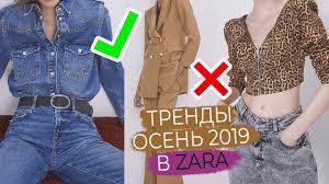 ВСЕ ТРЕНДЫ ОСЕНИ 2019 В ZARA | ЧТО КУПИТЬ В ЗАРЕ ...