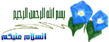 فيلم كامل عن الإعجاز في القرآن الكريم سبحان الواحد Images?q=tbn:ANd9GcQj8zIGRXnvh7KrF_Jru-rINyi9nqgOvqAnzdTaC3GLxWVb6S3r