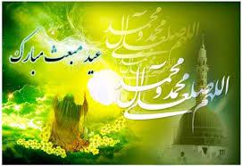 Image result for پیام تبریک مبعث رسول اکرم