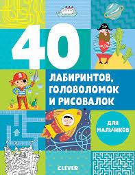 40 лабиринтов, головоломок и рисовалок для мальчиков | Купить ...