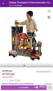 <b>KidKraft</b> Набор <b>Пожарно</b>-<b>Спасательная станция</b> Kidkra купить в ...