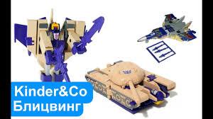 Супер Трансформер Блицвинг. Обзор <b>Робот</b>-Самолет-Танк ...
