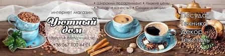 <b>ПОСУДА</b> ТЕХНИКА ДЕКОР | ВКонтакте