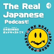 The Real Japanese Podcast! 日本語で話すだけのラジオです!