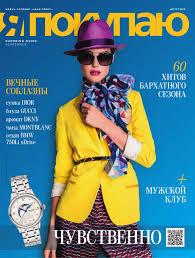 Shopping Guide «Я Покупаю. Челябинск», август, 2015 by Olga Tr ...