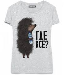 Женщины - Мужские <b>футболки</b>