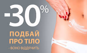 Promotions, discounts and sales in stores in Kiev - SEC Gulliver