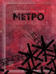 """Цифровая книга """"Метро. <b>Трилогия под</b> одной обложкой"""" — купить ..."""