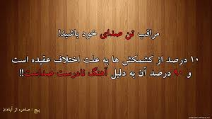 Image result for ‫زبان سرخ‬‎