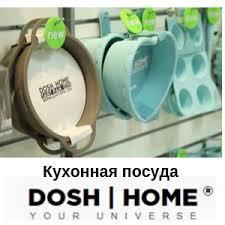 <b>Посуда DOSH</b> HOME! - СПКубани | Совместные покупки ...