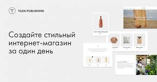 Создать интернет-магазин за один день — <b>Tilda</b> Publishing