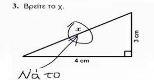 Αποτέλεσμα εικόνας για Απίθανες απαντήσεις μαθητών σε διαγωνίσματα!