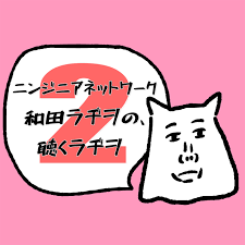 FM愛媛「ニンジニアネットワーク 和田ラヂヲの、聴くラヂヲ2」