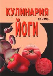 "Книга: ""<b>Кулинария йоги</b>"" - Эддар Ар. Купить книгу, читать ..."