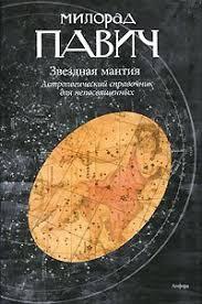 """Книга """"<b>Звездная мантия</b>"""" - <b>Милорад Павич</b> скачать бесплатно ..."""