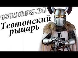 Обзор коллекционной <b>фигурки</b> тевтонского <b>рыцаря</b> TEUTONIC ...