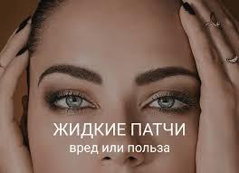 """<b>Жидкие патчи</b> для глаз: супер средство или """"пустышка"""""""
