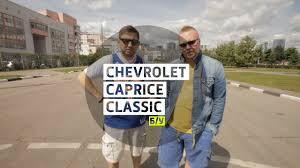 <b>Chevrolet Caprice</b> Classic 1992 - Большой тест-драйва (б/у) / Big ...