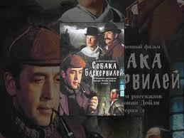 <b>Собака Баскервилей</b> 1 серия. Приключения Шерлока Холмса и ...