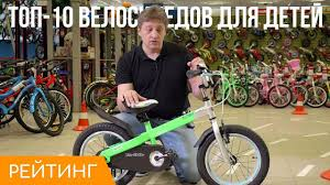 ТОП-10 <b>детских велосипедов</b> в 2018 году   Выбор покупателей ...