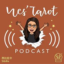 Nes' Tarot 占卜教室 🔮|粵語 Podcast 🎙