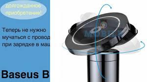 <b>Baseus Big Ears</b> обзор качественного магнитного ...