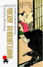 """Книга: """"<b>Повседневная жизнь</b> японцев. Взгляд за ширму ..."""