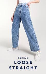 Женские <b>джинсы</b> с ультравысокой <b>посадкой</b>