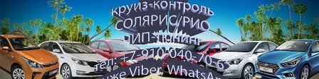 <b>Круиз</b>-<b>контроль</b> СОЛЯРИС/РИО. Чип-тюнинг.   ВКонтакте