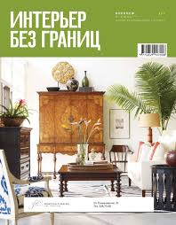 6(27) июнь 2014 by Interior_Voronezh - issuu