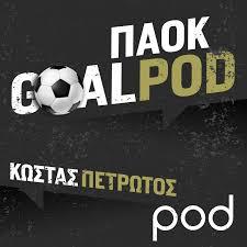 GoalPod ΠΑΟΚ, με τον Κώστα Πετρωτό