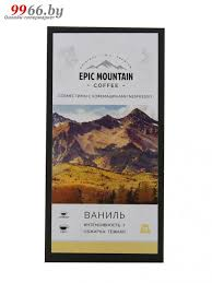 <b>Капсулы Epic Mountain</b> Vanilla, цена 30 руб., купить в Минске ...