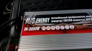 Автомобильный <b>Инвертор AVS</b> ENERGY 12-220 с USB 2000вт ...