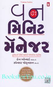 one minute manager gujarati edition books for you ken blanchard spencer johnson