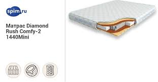 <b>Матрас DIAMOND RUSH COMFY-2</b> 1440MINI — купить матрас ...
