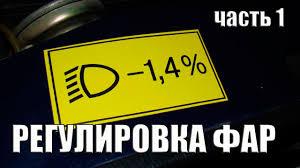 Регулировка фар без прибора/adjustment of the headlights without ...