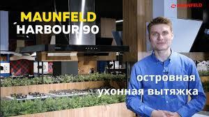 Островная кухонная <b>вытяжка MAUNFELD Harbour</b> 90 - YouTube