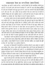 essay on the birthday of jawaharlal nehru children s day in hindi 10029