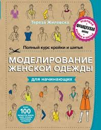 Книги Тереза <b>Жилевска</b> - скачать бесплатно, читать онлайн