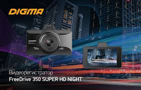 <b>Видеорегистратор DIGMA FreeDrive 350</b> SUPER HD NIGHT: и ...
