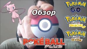 Обзор Poke <b>Ball</b> plus - почти настоящий <b>покебол</b>! (Nintendo Switch)