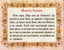 Перевод молитвы отче наш на русский язык