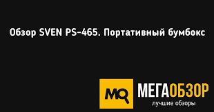 Обзор <b>SVEN PS</b>-<b>465</b>. <b>Портативный</b> бумбокс - MegaObzor