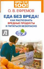 """Книга: """"<b>Еда</b> без вреда! Как распознать вредные продукты и ..."""