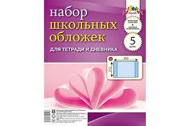 <b>Апплика</b> Обложки для тетради и <b>дневника</b> 21.2х35 см 5 шт ...