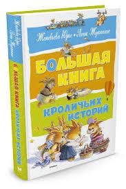 """<b>Книга</b> """"<b>Большая книга</b> кроличьих историй"""" – купить <b>книгу</b> с ..."""