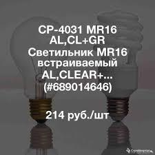 CP-4031 <b>MR16</b> AL,CL+GR <b>Светильник MR16 встраиваемый</b> AL ...